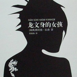 从《龙文身的女孩》<br>浅谈中国两性关系