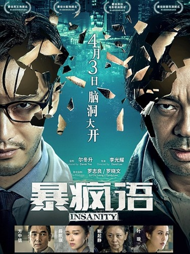 《暴疯语》上海首映 <br>已获金像奖四项提名