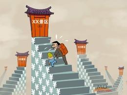 大好河山游不起 中国景区门票陷入疯长怪圈