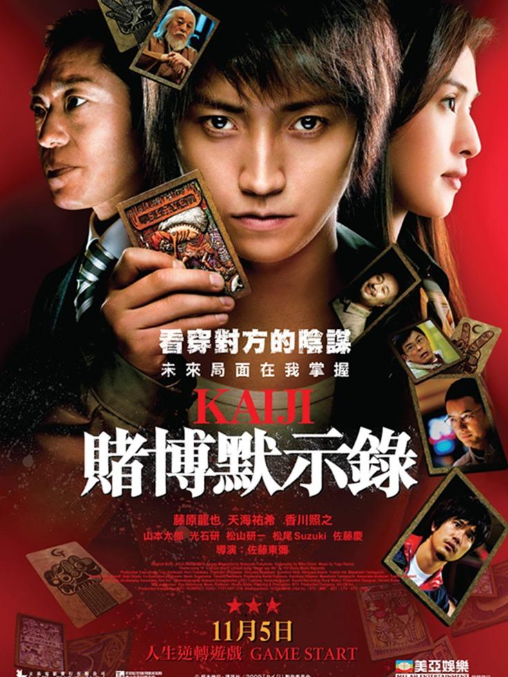 中国版《赌博默示录》