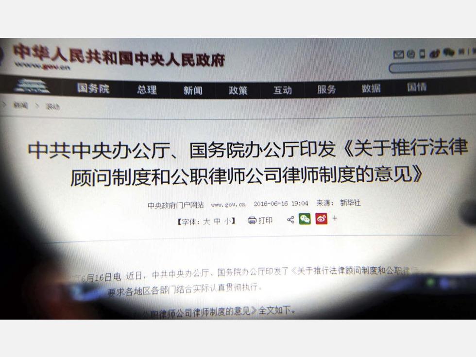 """中国官媒:少数律师热衷""""异见领袖"""""""