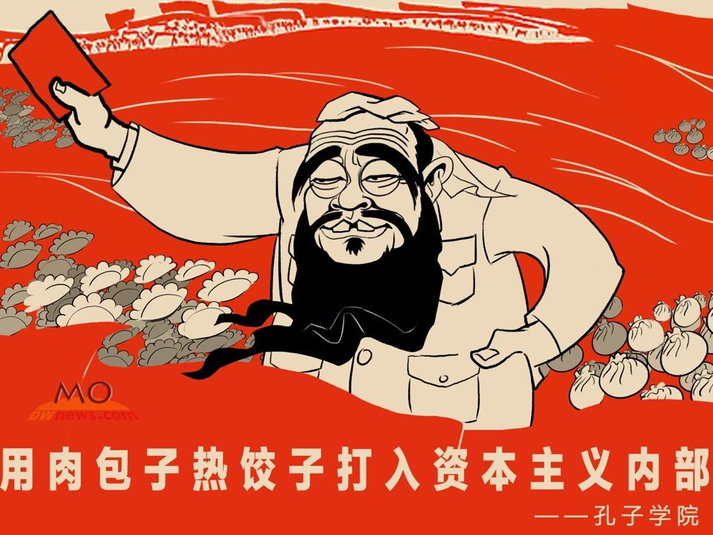 抵制中国锐实力美国开始关闭孔子学院|多维新闻|全球
